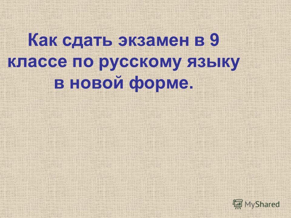Как сдать экзамен в 9 классе по русскому языку в новой форме.
