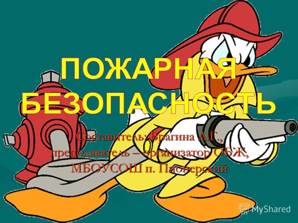Составитель: Брагина Л.Г., преподаватель – организатор ОБЖ, МБОУСОШ п. Пионерский