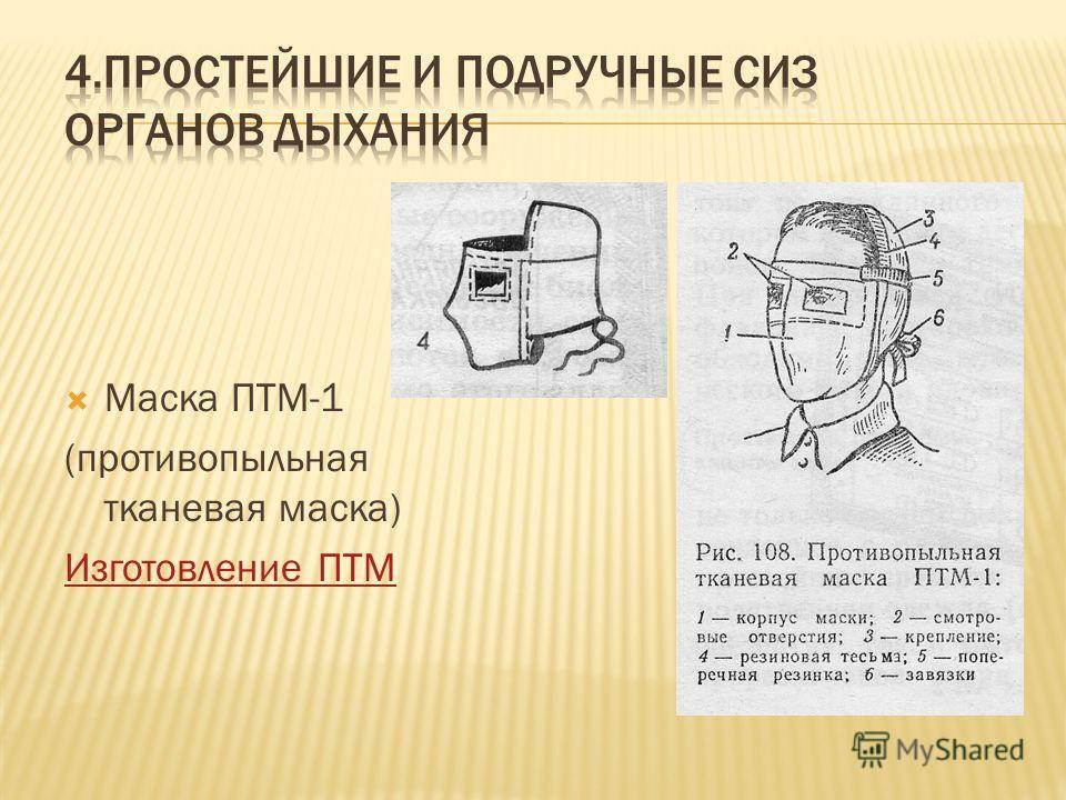 Маска ПТМ-1 (противопыльная тканевая маска) Изготовление ПТМ