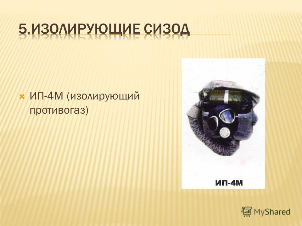 ИП-4М (изолирующий противогаз)