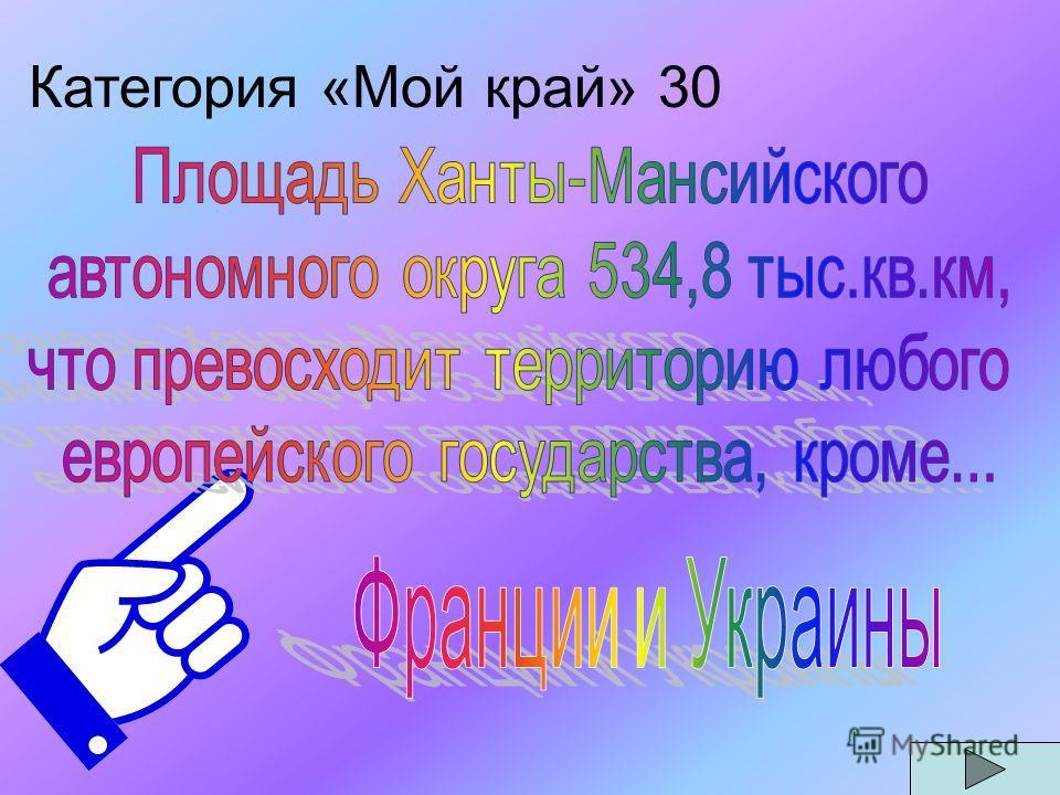 Категория «Мой край» 30