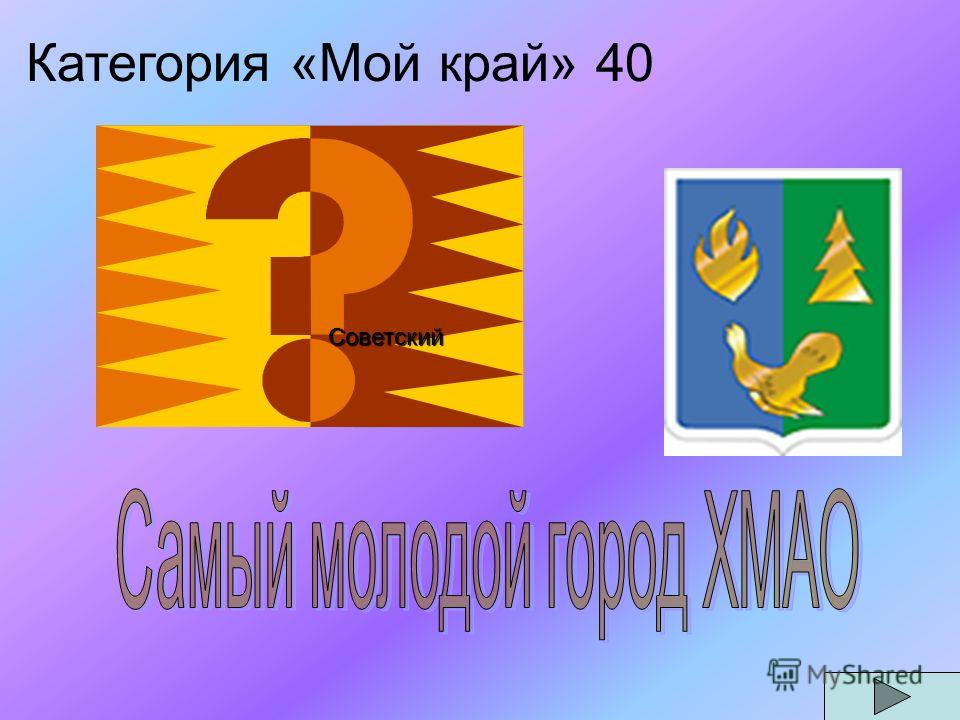 Советский Категория «Мой край» 40
