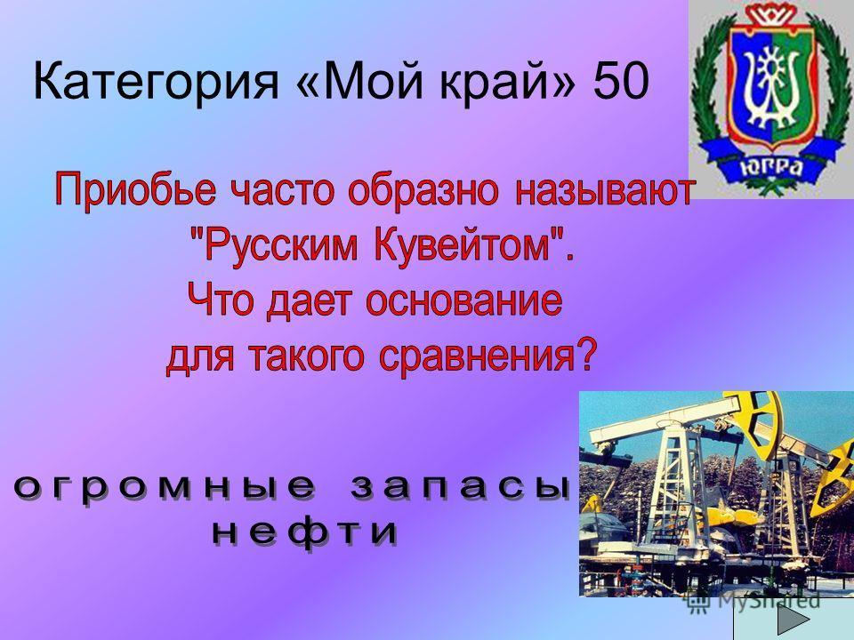 Категория «Мой край» 50