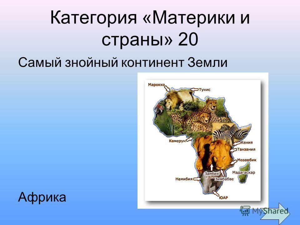Категория «Материки и страны» 20 Самый знойный континент Земли Африка