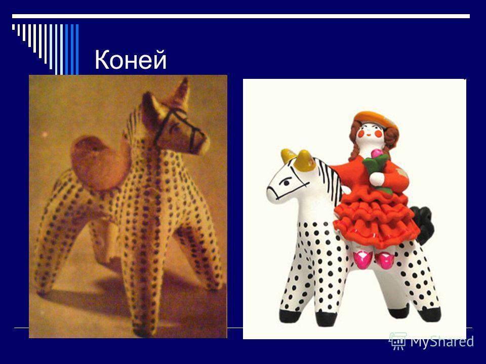 Коней