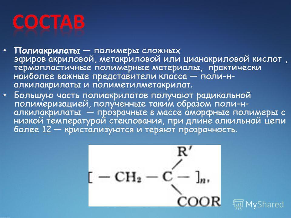 Полиакрилаты полимеры сложных эфиров акриловой, метакриловой или цианакриловой кислот, термопластичные полимерные материалы, практически наиболее важные представители класса поли-н- алкилакрилаты и полиметилметакрилат. Большую часть полиакрилатов пол