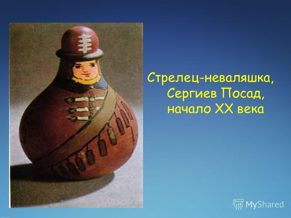 Стрелец-неваляшка, Сергиев Посад, начало XX века