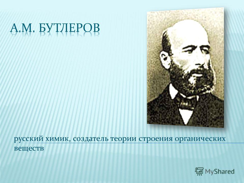 русский химик, создатель теории строения органических веществ