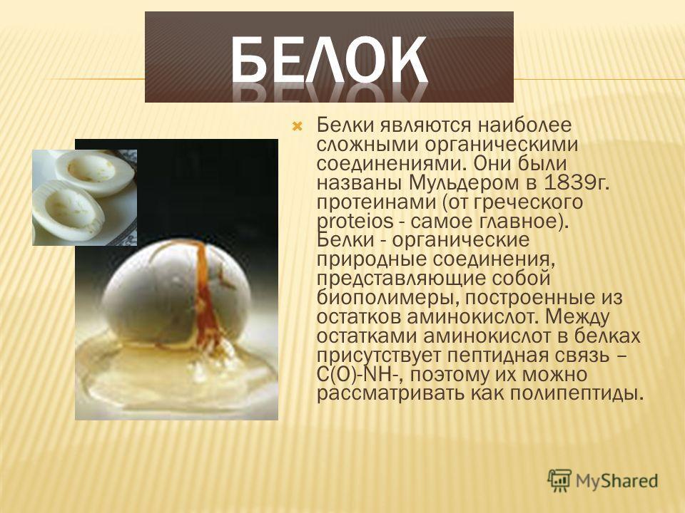 Белки являются наиболее сложными органическими соединениями. Они были названы Мульдером в 1839г. протеинами (от греческого proteios - самое главное). Белки - органические природные соединения, представляющие собой биополимеры, построенные из остатков