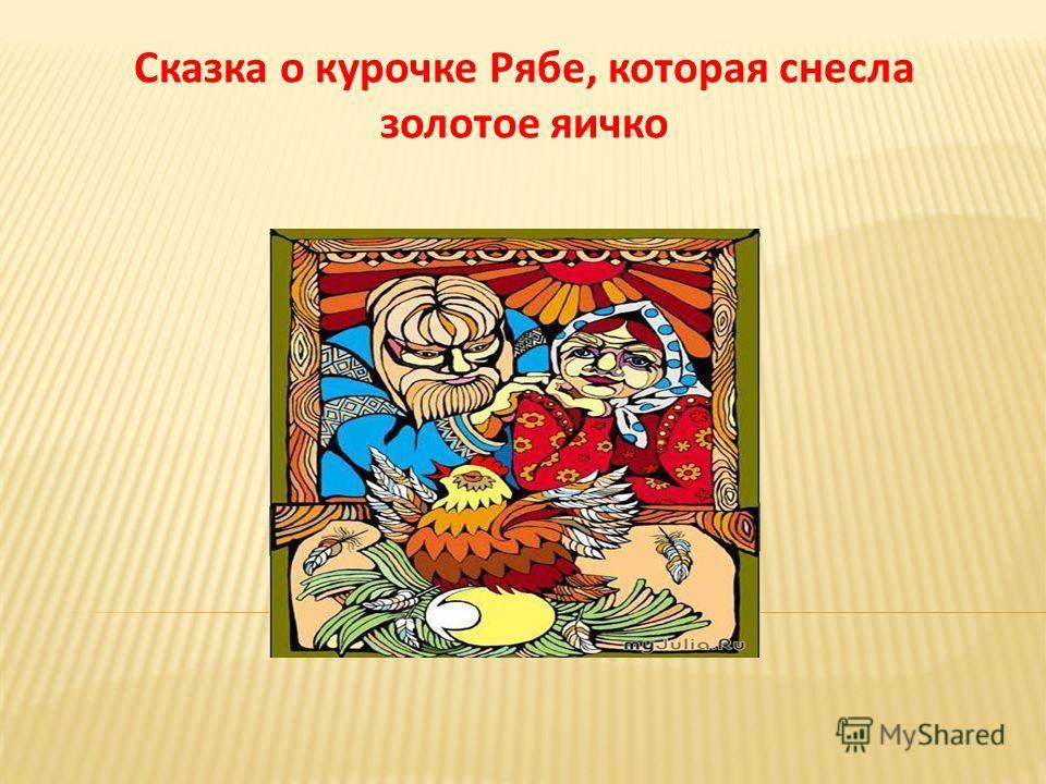 Сказка о курочке Рябе, которая снесла золотое яичко