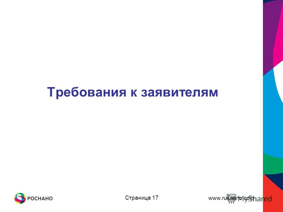 www.rusnano.com Страница 17 Требования к заявителям