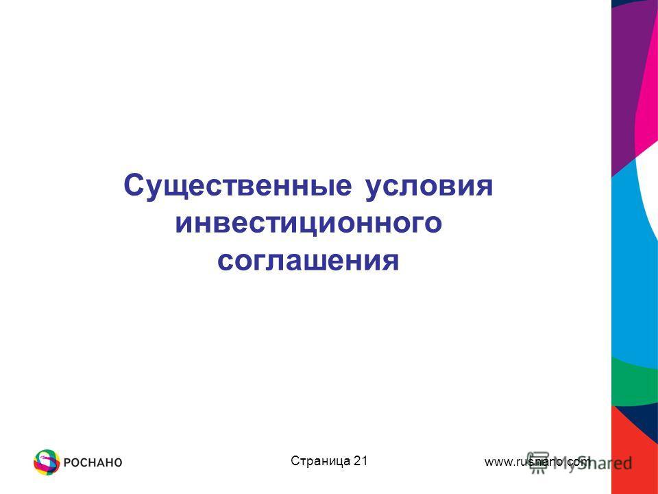 www.rusnano.com Страница 21 Существенные условия инвестиционного соглашения