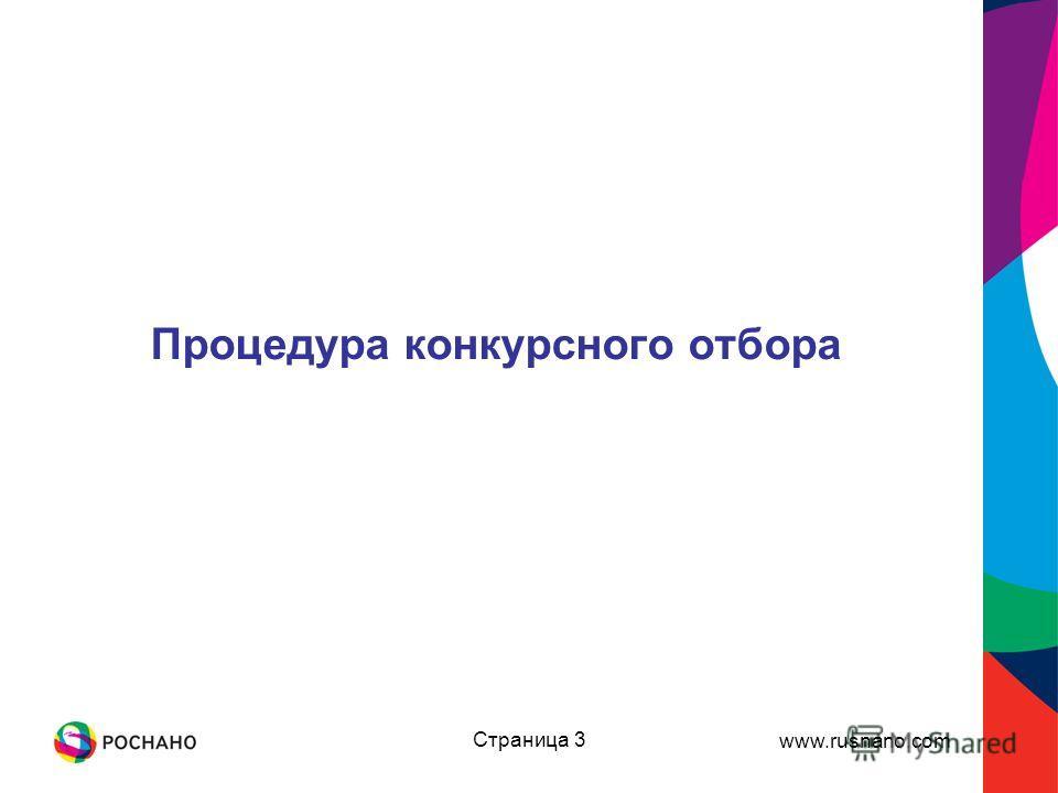 www.rusnano.com Страница 3 Процедура конкурсного отбора