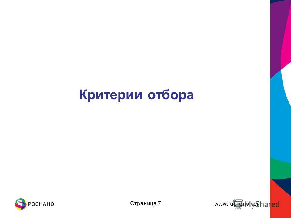 www.rusnano.com Страница 7 Критерии отбора