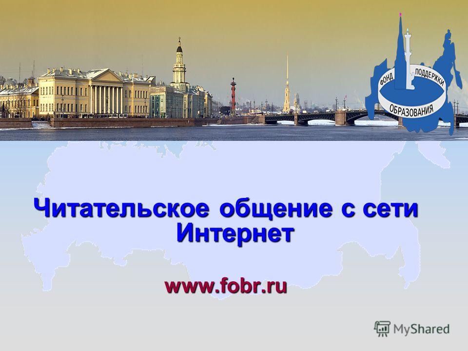 Читательское общение с сети Интернет www.fobr.ru