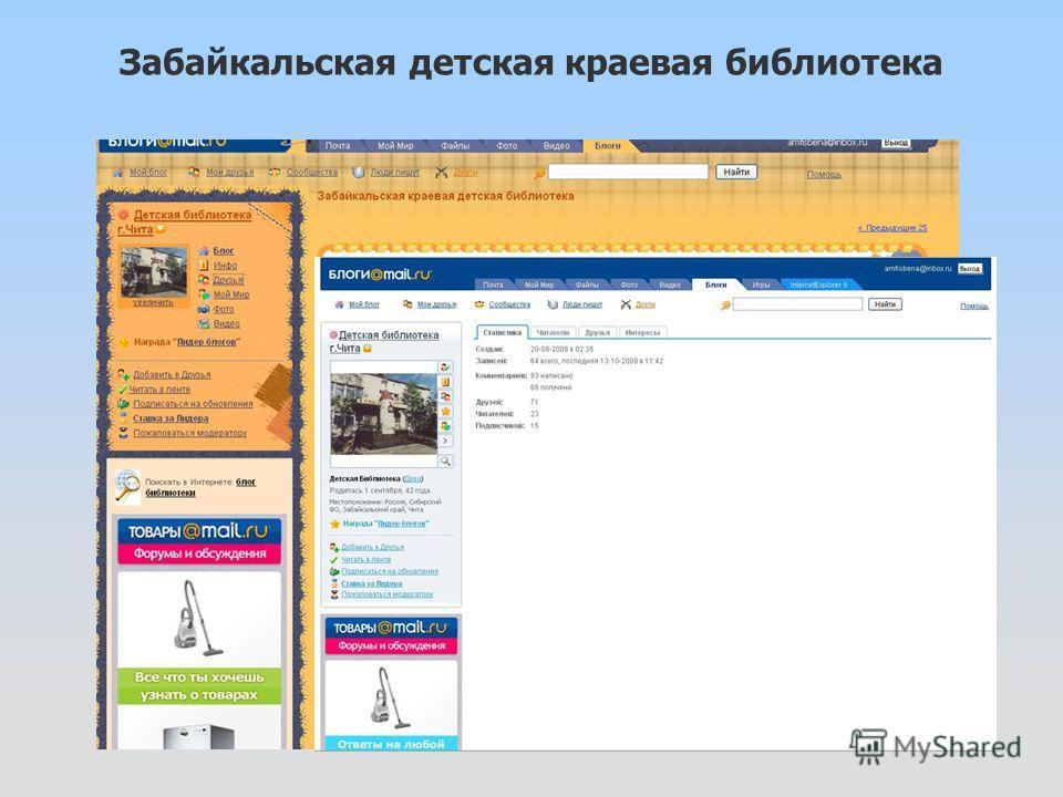 Забайкальская детская краевая библиотека