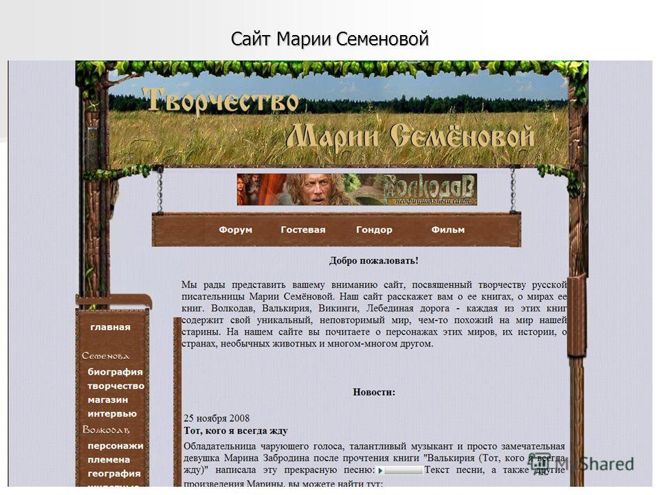 Сайт Марии Семеновой