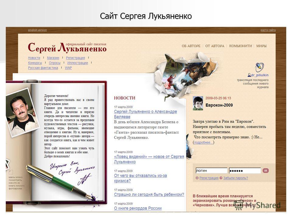 Сайт Сергея Лукьяненко