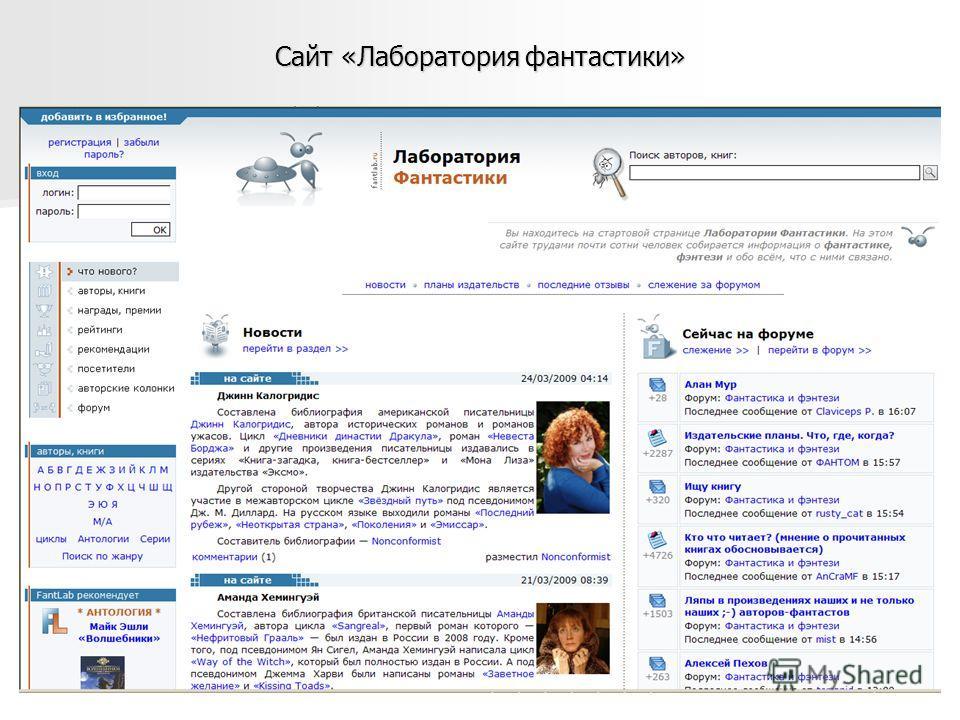 Сайт «Лаборатория фантастики»