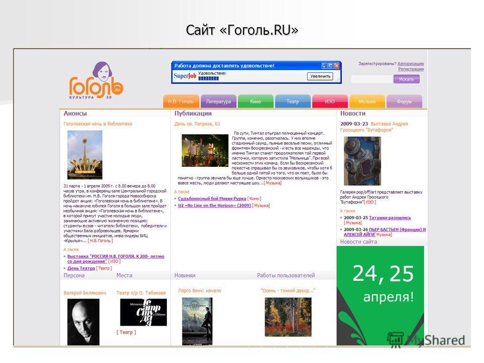 Сайт «Гоголь.RU»