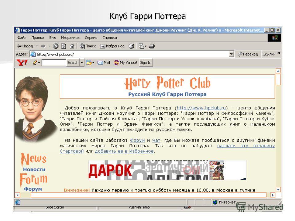 Клуб Гарри Поттера