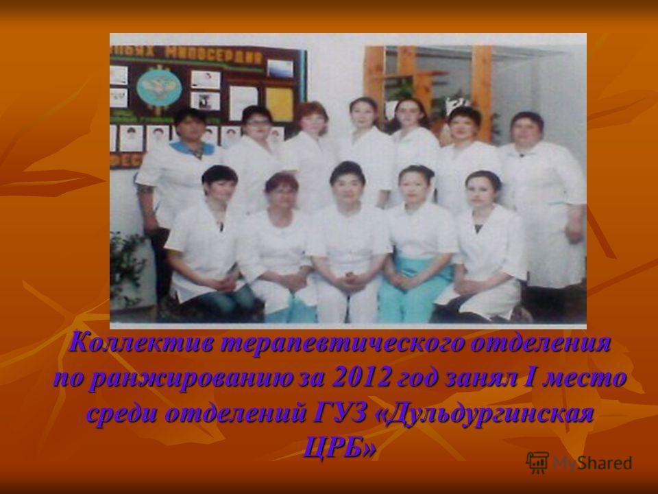Коллектив терапевтического отделения по ранжированию за 2012 год занял I место среди отделений ГУЗ «Дульдургинская ЦРБ»