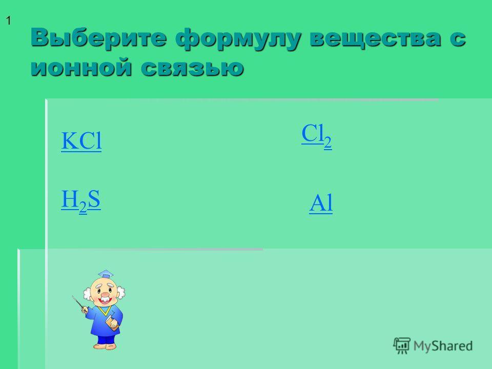 Химическая связь Тренинг - минимум