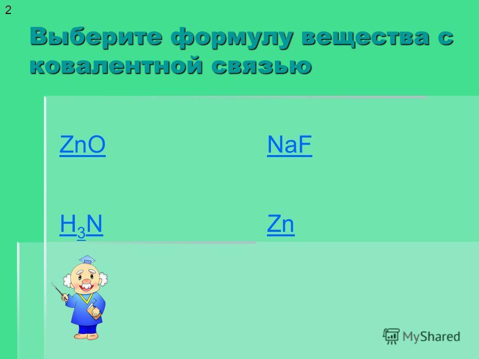 Выберите формулу вещества с ионной связью KCl H2SH2S Cl 2 Al 1
