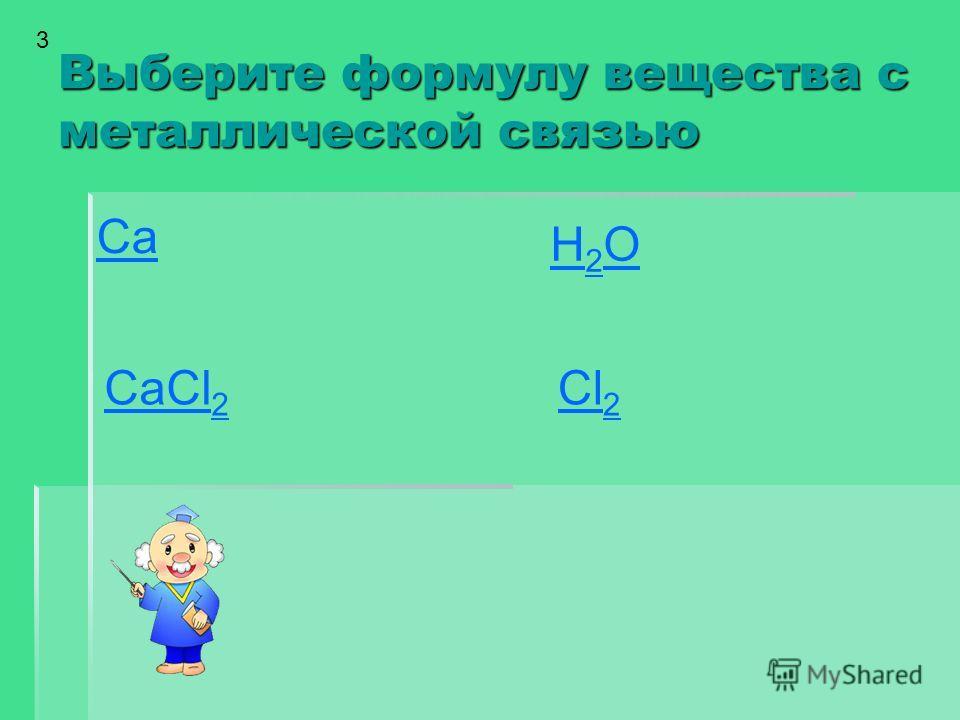 Выберите формулу вещества с ковалентной связью ZnO H3NH3N NaF Zn 2