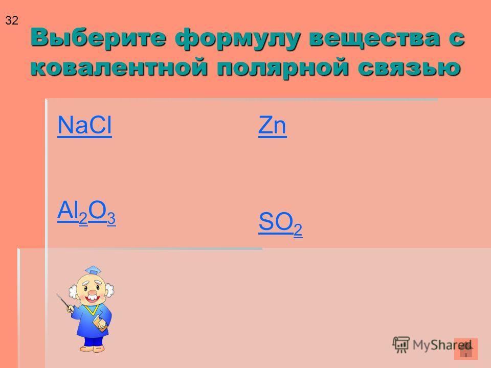 Выберите формулу вещества с металлической связью Na MgO Na 2 S CO 2 24