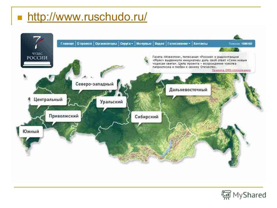 http://www.ruschudo.ru/
