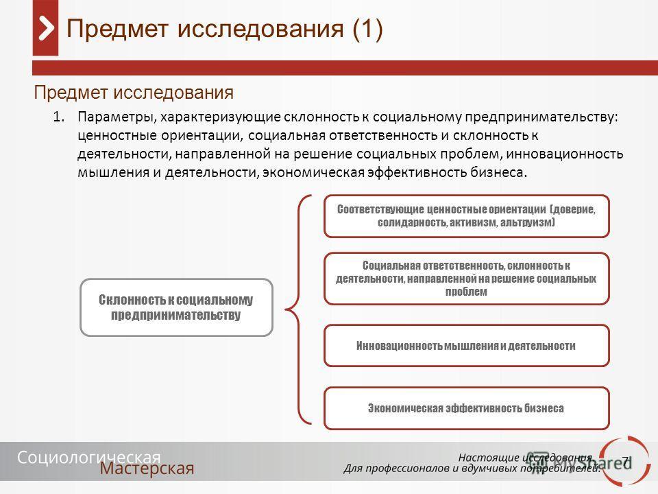 7 Предмет исследования (1) Предмет исследования 1.Параметры, характеризующие склонность к социальному предпринимательству: ценностные ориентации, социальная ответственность и склонность к деятельности, направленной на решение социальных проблем, инно