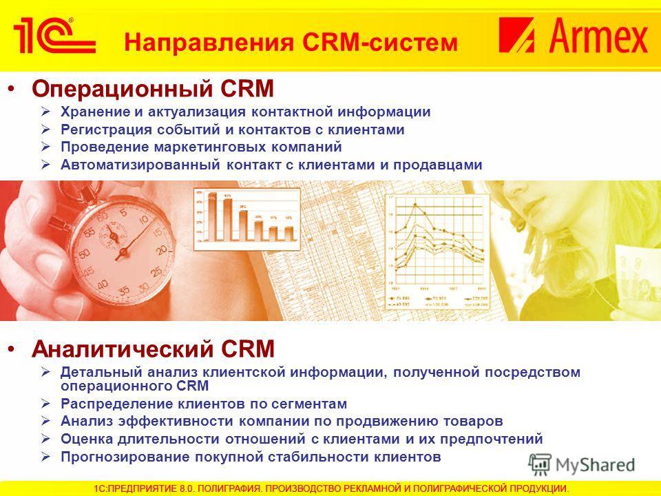 Направления CRM-систем Операционный CRM Хранение и актуализация контактной информации Регистрация событий и контактов с клиентами Проведение маркетинговых компаний Автоматизированный контакт с клиентами и продавцами Аналитический CRM Детальный анализ
