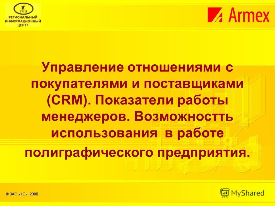 Управление отношениями с покупателями и поставщиками (CRM). Показатели работы менеджеров. Возможностть использования в работе полиграфического предприятия.