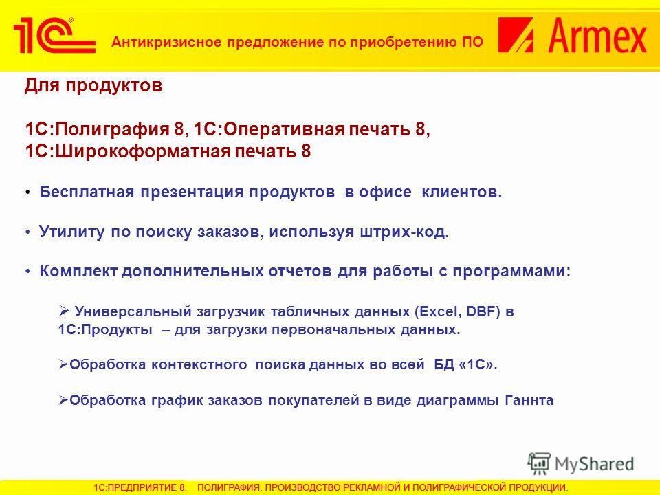 Однопользовательский режим включает в себя: Основная поставка 1С:Полиграфия 8 включает платформу