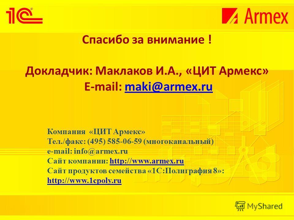 Спасибо за внимание ! Докладчик: Маклаков И.А., «ЦИТ Армекс» E-mail: maki@armex.rumaki@armex.ru Компания «ЦИТ Армекс» Тел./факс: (495) 585-06-59 (многоканальный) e-mail: info@armex.ru Сайт компании: http://www.armex.ruhttp://www.armex.ru Сайт продукт