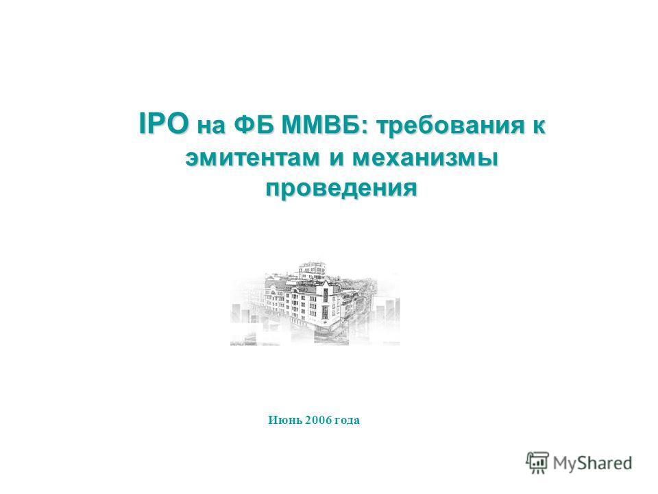 Июнь 2006 года IPO на ФБ ММВБ: требования к эмитентам и механизмы проведения