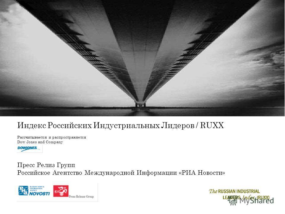 Индекс Российских Индустриальных Лидеров / RUXX Пресс Релиз Групп Российское Агентство Международной Информации «РИА Новости» Рассчитывается и распространяется Dow Jones and Company