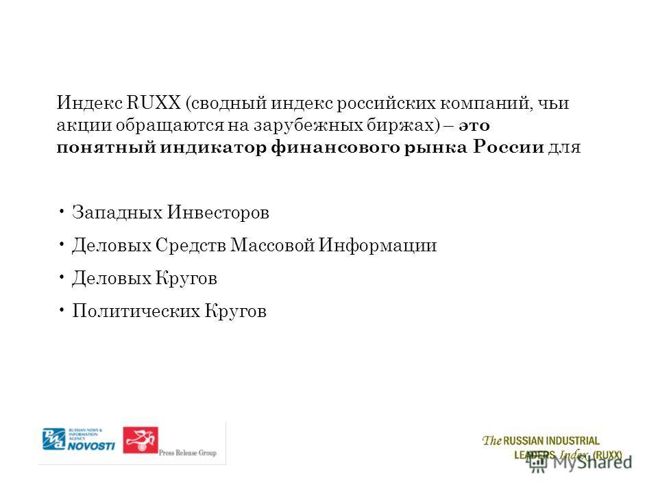 Индекс RUXX (сводный индекс российских компаний, чьи акции обращаются на зарубежных биржах) – это понятный индикатор финансового рынка России для Западных Инвесторов Деловых Средств Массовой Информации Деловых Кругов Политических Кругов