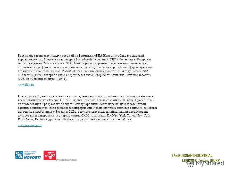 Российское агентство международной информации «РИА Новости» обладает широкой корреспондентской сетью на территории Российской Федерации, СНГ и более чем в 40 странах мира. Ежедневно, 24 часа в сутки РИА Новости распространяет общественно-политическую