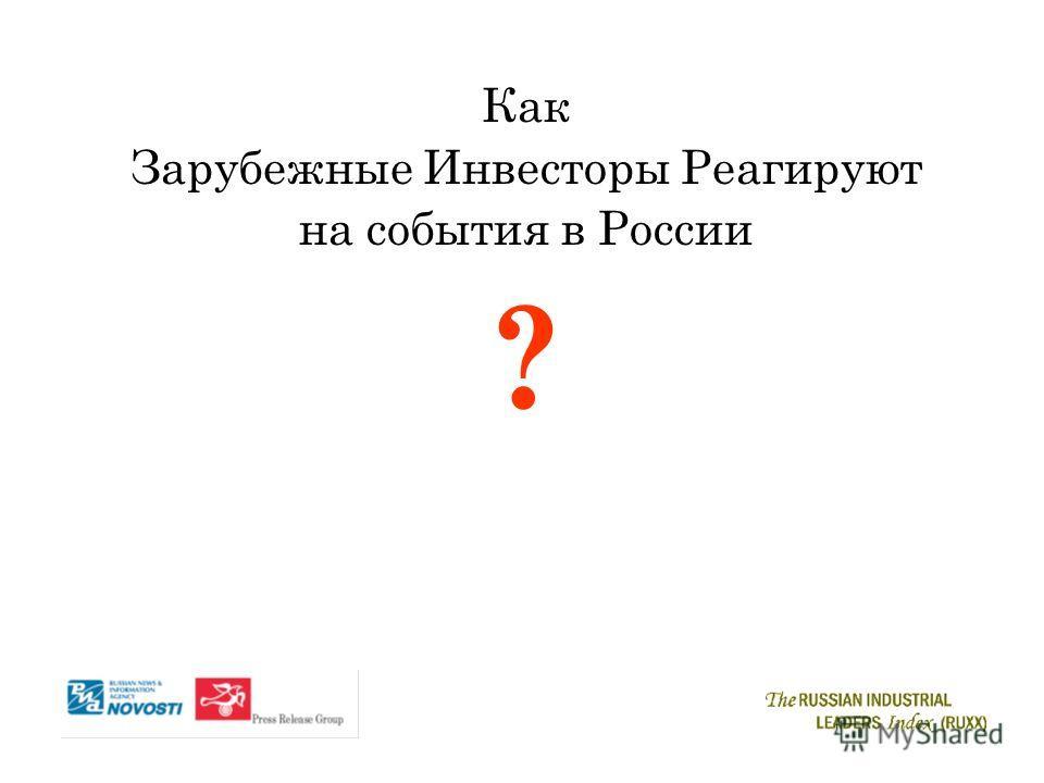Как Зарубежные Инвесторы Реагируют на события в России ?