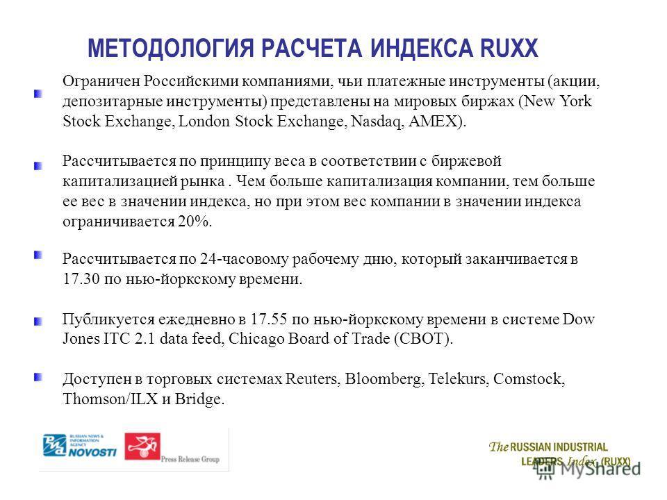 МЕТОДОЛОГИЯ РАСЧЕТА ИНДЕКСА RUXX Ограничен Российскими компаниями, чьи платежные инструменты (акции, депозитарные инструменты) представлены на мировых биржах (New York Stock Exchange, London Stock Exchange, Nasdaq, AMEX). Рассчитывается по принципу в