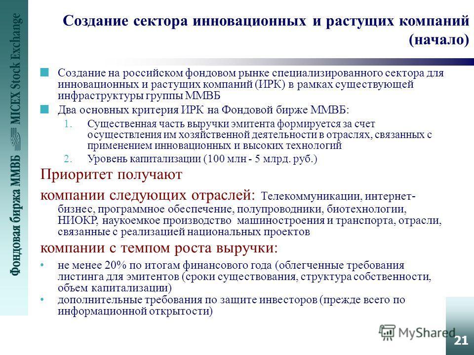 21 nСоздание на российском фондовом рынке специализированного сектора для инновационных и растущих компаний (ИРК) в рамках существующей инфраструктуры группы ММВБ nДва основных критерия ИРК на Фондовой бирже ММВБ: 1.Существенная часть выручки эмитент