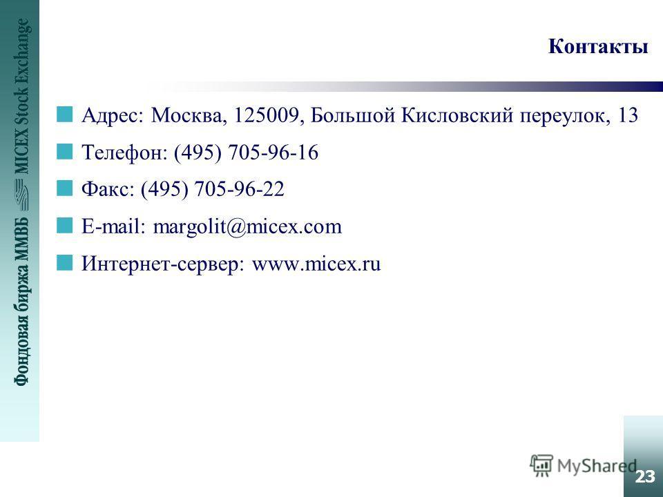 23 Контакты nАдрес: Москва, 125009, Большой Кисловский переулок, 13 nТелефон: (495) 705-96-16 nФакс: (495) 705-96-22 nE-mail: margolit@micex.com nИнтернет-сервер: www.micex.ru
