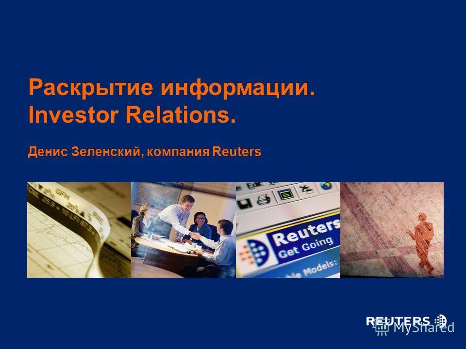 Раскрытие информации. Investor Relations. Денис Зеленский, компания Reuters