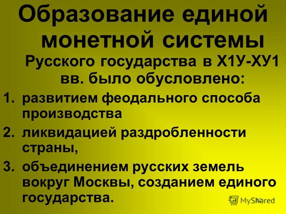 11 Служивое московское боярство с митрополитом Алексеем помогало усилению Московского княжества В преодолении экономической раздробленности были также заинтересованы и КРЕСТЬЯНЕ, страдавшие от войн и РЕМЕСЛЕННИКИ, которыми раздоры между князьями меша