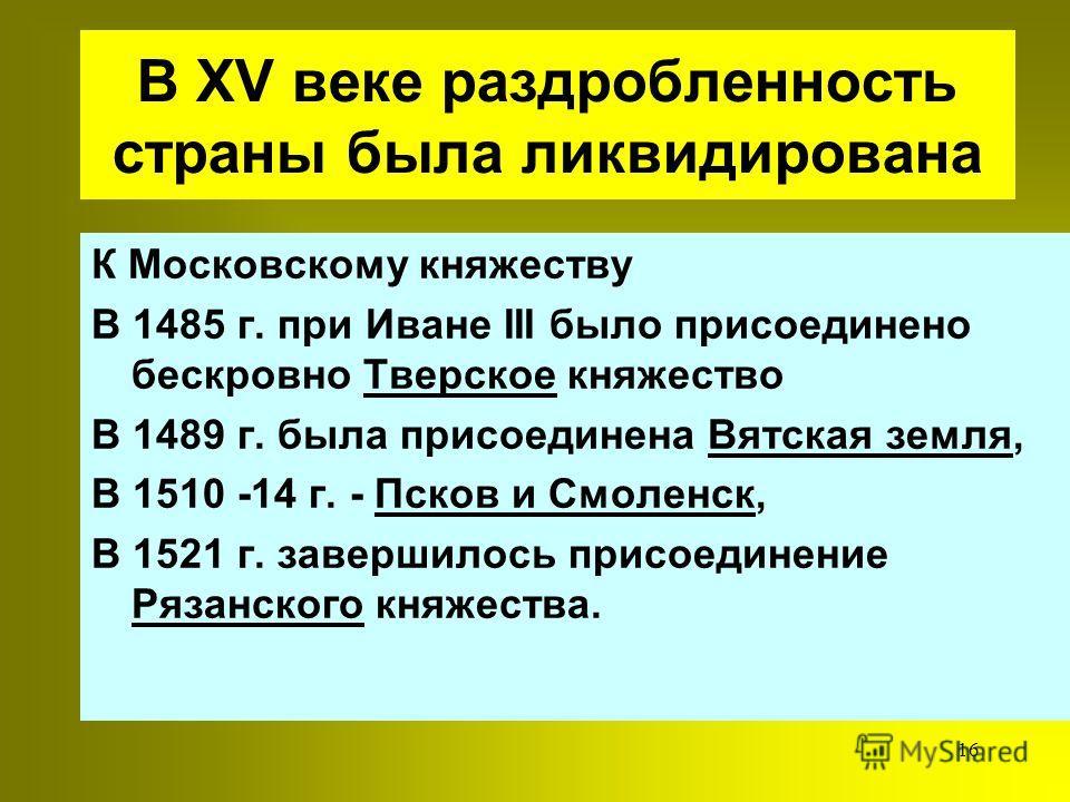 15 В 1395 г. на Москву двинулся Тимур (ТАМЕРЛАН), совершивший походы в Иран, Хорезм, Казахстан, Малую Азию, в Китай. Легенда гласит, что москвичи для спасения от разбоя выставили ее на стенах Кремля икону Владимирской Богоматери Умиление