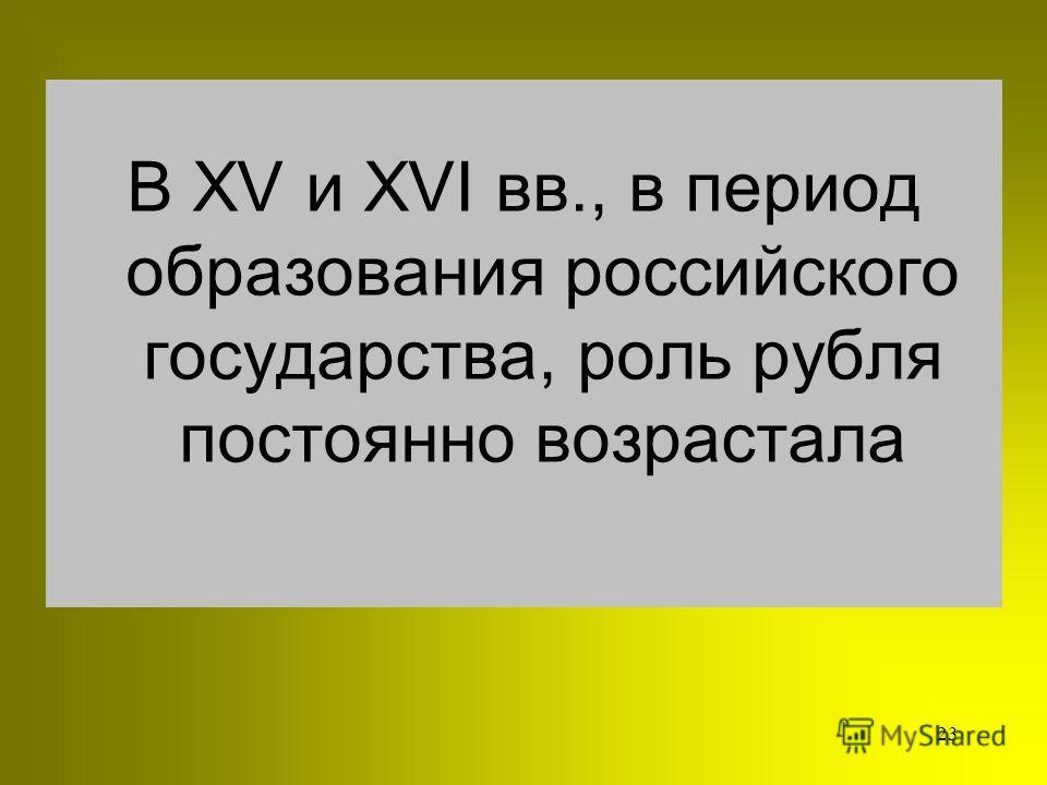 22 Вопрос 2 Усиление роли рубля в Центральной России