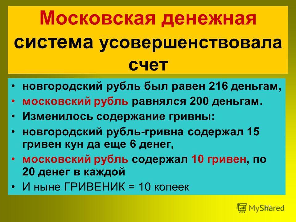 26 Основной для создания системы денежного обращения в Российском государстве были новгородские рубли Процесс усиления централизации обусловлен тем, что новгородские рубли пришли в средне - русские княжества