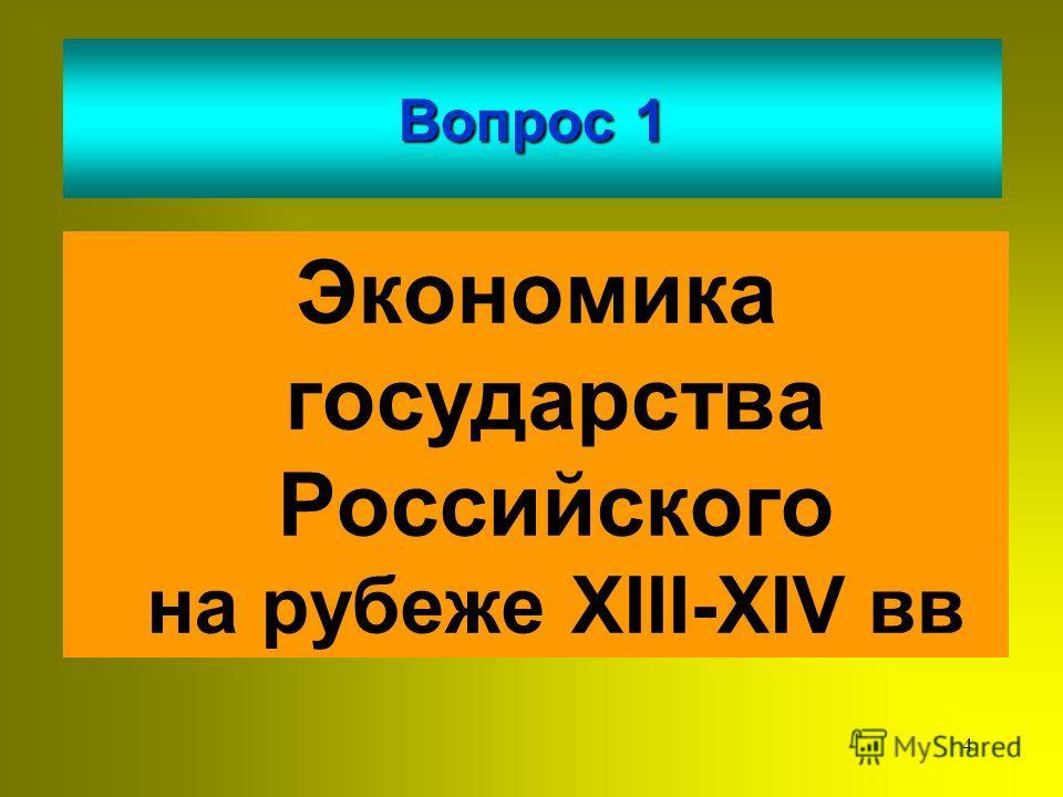 3 Лекция включает проблемы: 1 Экономика государства Российского на рубеже XIII-XIV вв 2 Усиление роли рубля в Центральной России 3 Монетная реформа Елены Глинской